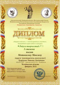 Мотовилов Максим (2)