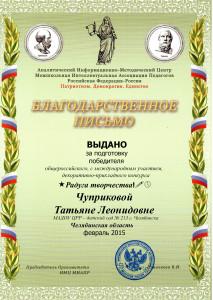 Чуприкова Татьяна Леонидовна