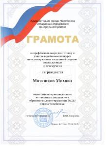 грамота Моташков почемучки